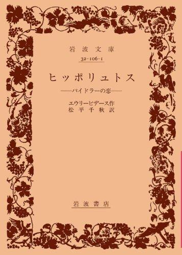 ヒッポリュトス―パイドラーの恋 (岩波文庫 赤 106-1)の詳細を見る