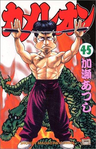 カメレオン 45 (少年マガジンコミックス)