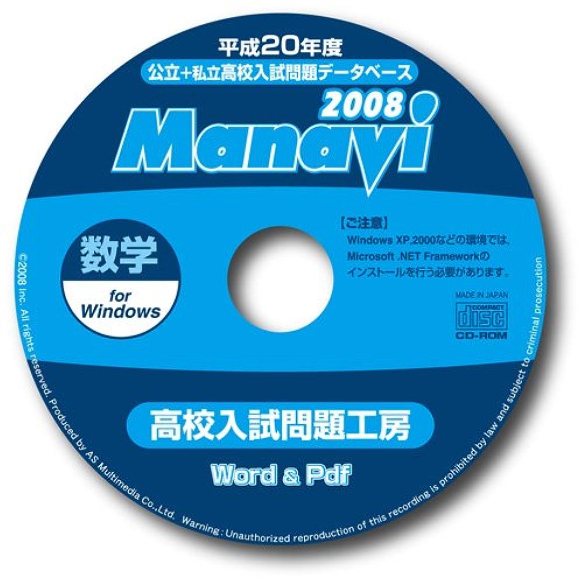 ミニチュア悩むメディアManavi  高校入試問題工房 2008年版 数学