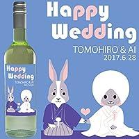 誕生日プレゼント 結婚祝い 名入れ くま と うさぎ ラベル ワイン スプリッツァー シュシュグリーン~タッチ(HappyWedding)~