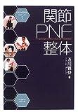 関節PNF整体 (及川式手技シリーズ)