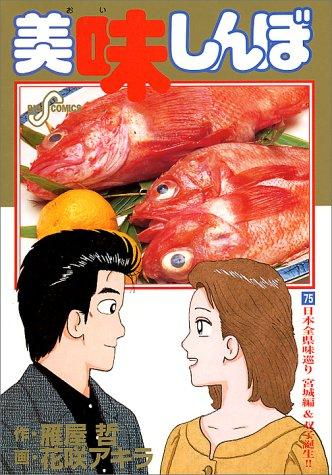 美味しんぼ (75) (ビッグコミックス)の詳細を見る