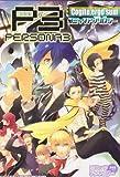 ペルソナ3コミックアンソロジー Cogito,rego sum (火の玉ゲームコミックシリーズ)
