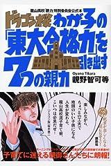 「ドラゴン桜」わが子の「東大合格力」を引き出す7つの親力 単行本(ソフトカバー)