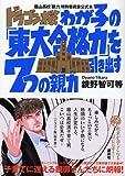 「ドラゴン桜」わが子の「東大合格力」を引き出す7つの親力 画像