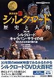 新シルクロード 第2巻―歴史と人物 シルクロードキャラバン・サライの夜 (講談社DVDブック)