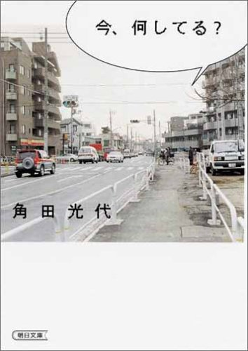 今、何してる? (朝日文庫)の詳細を見る