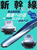 新幹線 EX (エクスプローラ) 2019年9月号