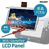 BROADSKY WiiU ゲームパッド 液晶パネル 交換修理キット(専用ドライバー&保証付)