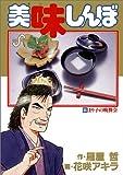美味しんぼ (55) (ビッグコミックス)