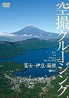 シンフォレストDVD 富士・伊豆・箱根 空撮クルージング Fuji Izu Hakone Sky Cruising
