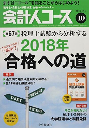 会計人コース2017年10月号[雑誌]
