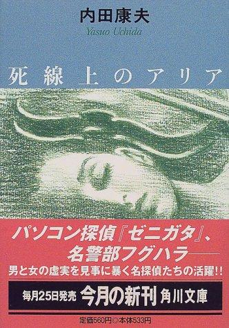 死線上のアリア (角川文庫)の詳細を見る