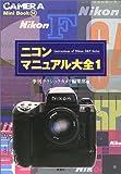 ニコンマニュアル大全〈1〉 (クラシックカメラMini Book)