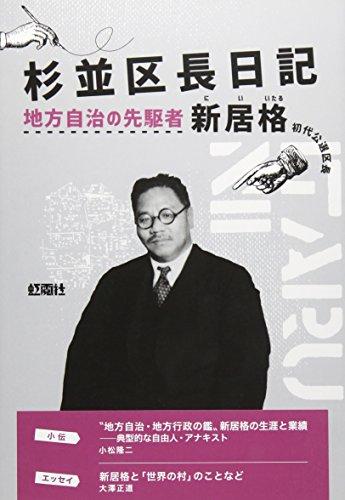 杉並区長日記―地方自治の先駆者・新居格