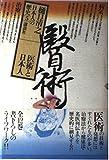 日本人の歴史〈5〉医術と日本人