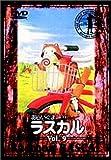 あらいぐまラスカル(9)[DVD]