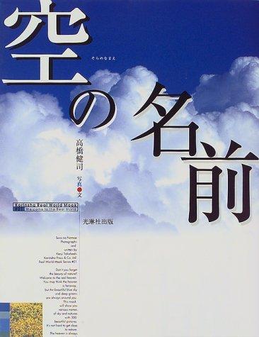 空の名前 (Korinsha real world mook (#01))の詳細を見る