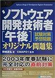 ソフトウェア開発技術者[午後]オリジナル問題集 (Shuwa Super Book Series)