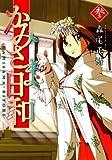 かみさま日和 3 (芳文社コミックス)