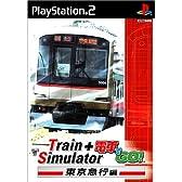TrainSimulator + 電車でGO! 東京急行編