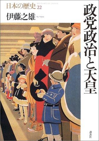 政党政治と天皇 (日本の歴史)の詳細を見る