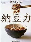 納豆力・食べるクスリ (講談社のお料理BOOK)