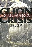 グリオン・クライシス