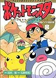 ポケットモンスター 8―オレンジ諸島編 (てんとう虫コミックスアニメ版)