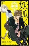 妖狐×僕SS(9) (ガンガンコミックスJOKER)