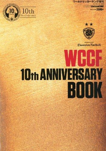 ワールドサッカーキング増刊 WCCF 10th Anniversary Book (アニバーサリーブック) 2012年 11/10号 [雑誌]