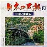 日本の民謡(6)中部 北陸編