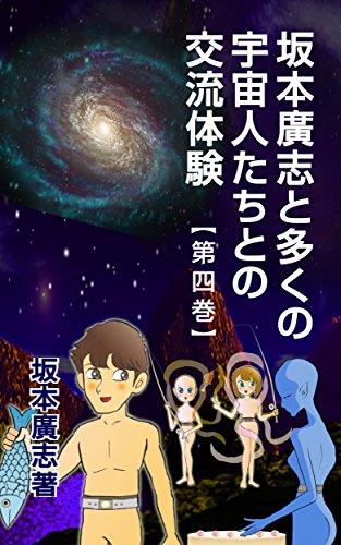 坂本廣志と多くの宇宙人たちとの交流体験 第四巻の詳細を見る