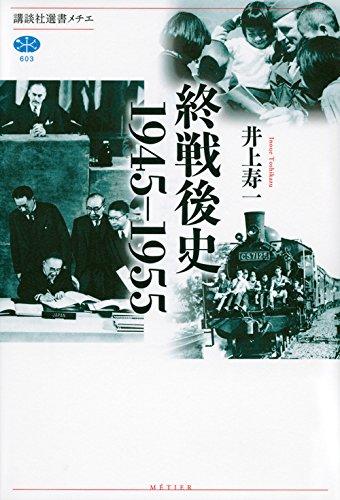 終戦後史 1945-1955
