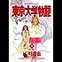 東京大学物語(5) (ビッグコミックス)