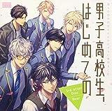 彼らの恋の行方をただひたすらに見守るCD「男子高校生、はじめての」3rd after Disc 〜Dear〜