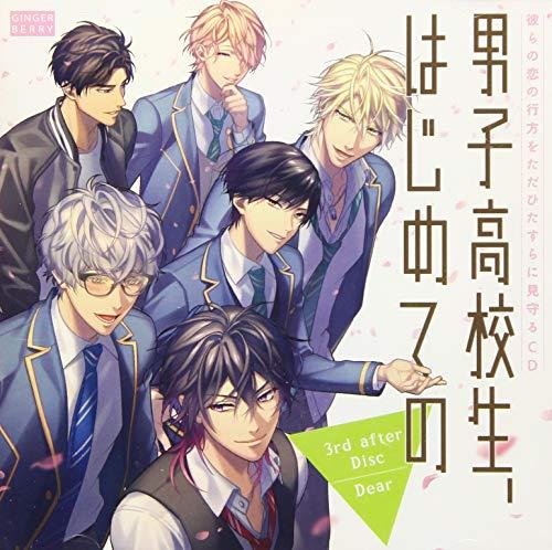 彼らの恋の行方をただひたすらに見守るCD「男子高校生、はじめての」3rd after Disc ~Dear~
