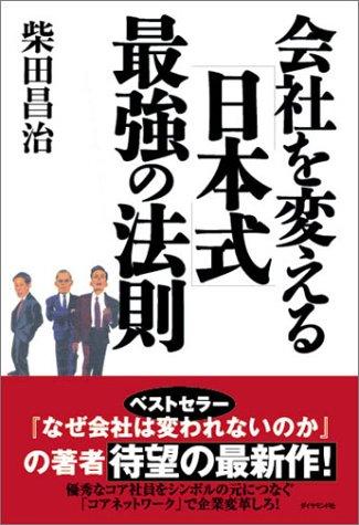 会社を変える「日本式」最強の法則―創造的な企業体質への変革!の詳細を見る