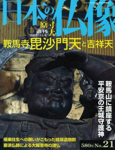 週刊 原寸大 日本の仏像 No.21 鞍馬寺 毘沙門天 と吉祥天