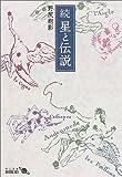 続 星と伝説 (中公文庫BIBLIO)