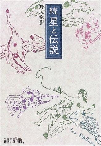 続 星と伝説 (中公文庫BIBLIO)の詳細を見る
