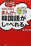まんがで韓国語がしゃべれる―すぐに話せるフレーズ集 (知恵の森文庫)
