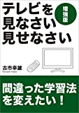 テレビを見なさい見せなさい 増強版: 間違った学習法を変えたい!