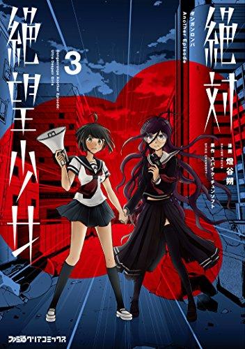 絶対絶望少女ダンガンロンパAnotherEpisode3(ファミ通クリアコミックス)