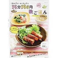 節約女王・武田真由美の一汁二菜15分150円晩ごはん (生活シリーズ)