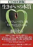 CD付き[新版]生きがいの本質—いつまでも、いつでも一緒 [単行本] / 飯田 史彦 (著); PHP研究所 (刊)