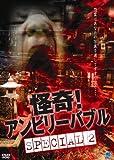 怪奇!アンビリーバブル スペシャル2 [DVD]
