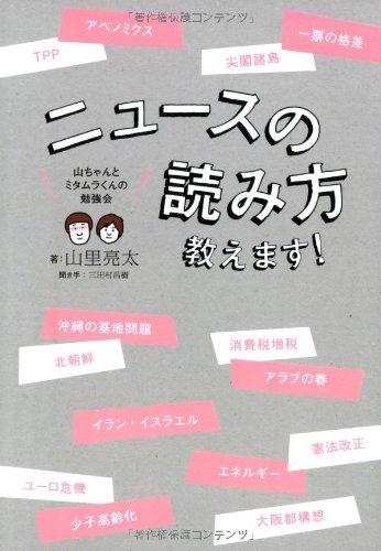 山里亮太 ニュースの読み方教えます!  (ヨシモトブックス)