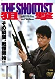 狙撃 THE SHOOTIST[DVD]
