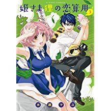 姫さま狸の恋算用 : 3 (アクションコミックス)